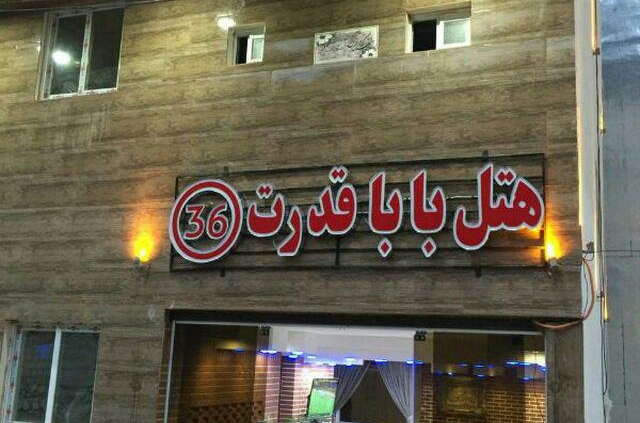 رزرو هتل در آبگرم لاریجان